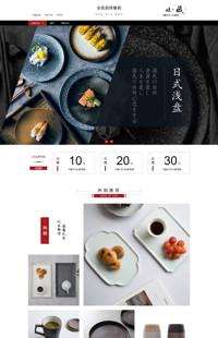 [B1490-1] 有质量,生活不一样-古典风格家居餐具)等行业专用旺铺专业版模板