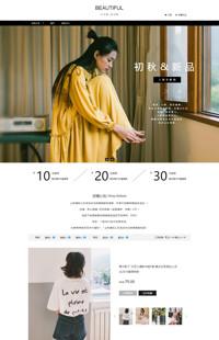 [B1494-1] 丽人风采-女装、女包、女包等行业专用旺铺专业版模板
