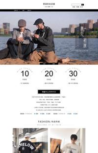 [B1499-1] '衣'表人才-男装、男鞋、男包等行业专用旺铺专业版模板
