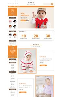 [B1500-1] 基础版:千挑万拣,妈妈首选-童装等行业专用旺铺专业版模板