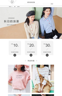 [B1502-1] 初秋美装-女装、女包、女包等行业专用旺铺专业版模板
