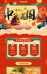 [B1504-1] 中秋国庆双节全行业通用旺铺专业版模板