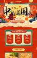 中秋国庆双节全行业通用旺铺专业版模板