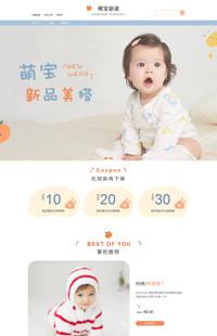 [B1508-1] 可爱宝宝的选择-母婴、童装等行业专用旺铺专业版模板