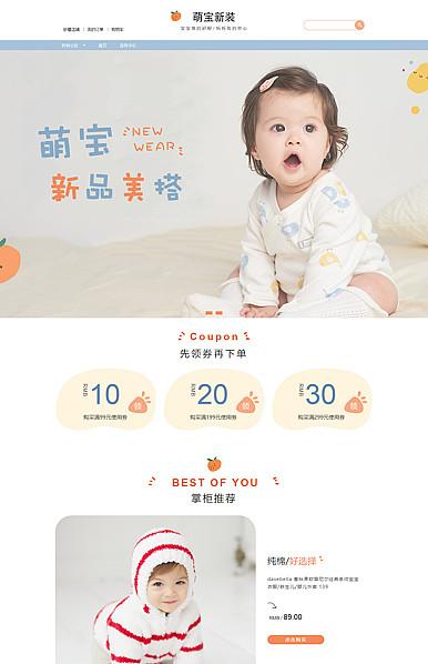 可爱宝宝的选择-母婴、童装等行业专用旺铺专业版模板