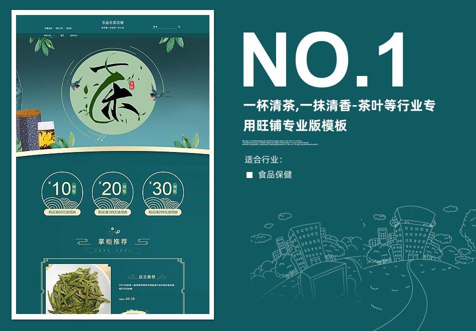 [B1512-1] 一杯清茶,一抹清香-茶叶等行业专用旺铺专业版模板