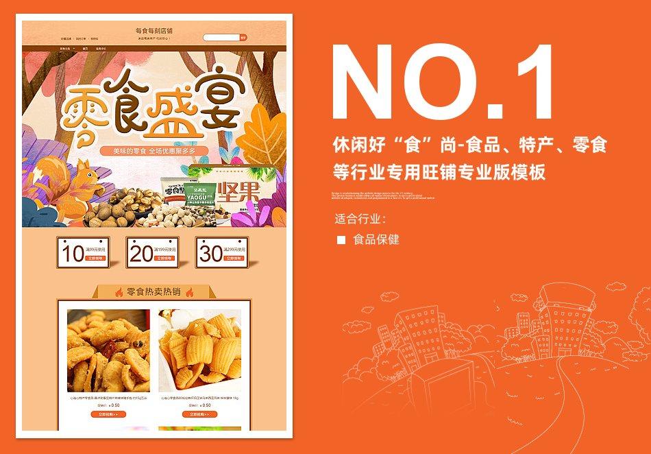 """[B1514-1] 休闲好""""食""""尚-食品、特产、零食等行业专用旺铺专业版模板"""