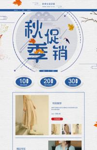[B1515-1] 绽放你的美-女装、女鞋、女包等行业专用旺铺专业版模板