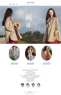[B1518-1] 穿衣有韵,生活有格-女装、女包、女鞋等行业专用旺铺专业版模板