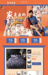 [B1520-1] 舒适健康,智慧爱家-家纺等行业专用旺铺专业版模板