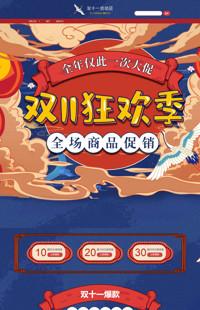 [B1524-1] 购物嘉年华-双十一主题全行业专用旺铺专业版模板