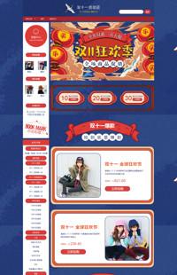 [B1525-1] 基础版:购物嘉年华-双十一主题全行业专用旺铺专业版模板