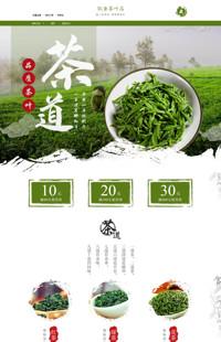 [B1526-1] 香气满园,渝久心田-茶叶等行业专用旺铺专业版模板