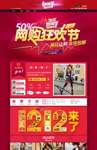 [B153-1] 血拼季系列之:年终大庆 节日活动 通用全行业模板