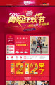血拼季系列之:年终大庆 节日活动 通用全行业模板