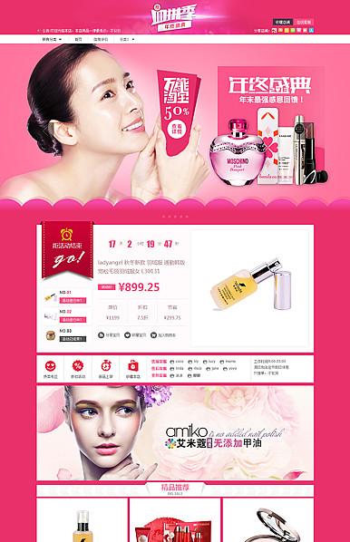 血拼季系列之:美容化妆粉色温馨模板