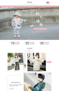 [B1534-1] 人生之路,童装起步-童装、童鞋等行业专用旺铺专业版模板