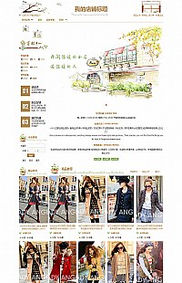 [B154-3] 春天小店-基础版春季文艺小清新店铺模板