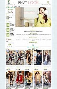 [B154-2] 简爱-春意黯然 绿色健康、美容、饰品、母婴模板