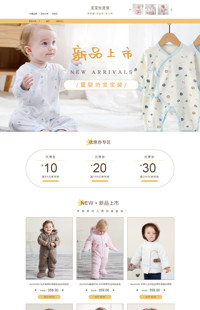 [B1540-1] 萌装来袭-母婴等行业专用旺铺专业版模板