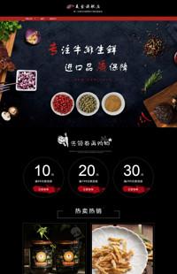 [B1543-1] 好吃、好味、好口碑-食品行业通用旺铺专业版模板