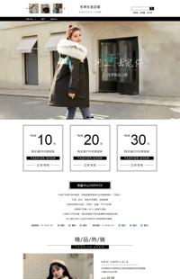 [B1546-1] 转角遇见冬季-女装等行业专用旺铺专业版模板