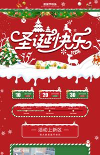 [B1550-1] 圣诞节,送欢喜-圣诞节全行业通用旺铺专业版模板