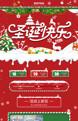 圣诞节,送欢喜-圣诞节全行业通用旺铺专业版模板