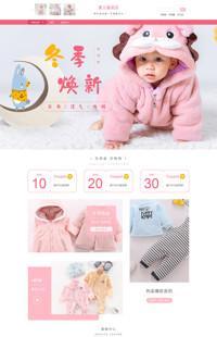[B1558-1] 萌娃冬季换新-童装等行业专用旺铺专业版模板
