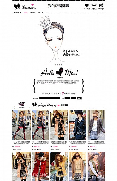 小而美-基础版黑色珠宝首饰 鞋包 化妆美容 女性类店铺模板