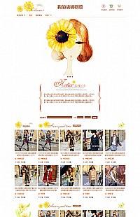 [B156-3] 小而美-基础版黄色化妆美容 饰品珠宝 食品类店铺模板