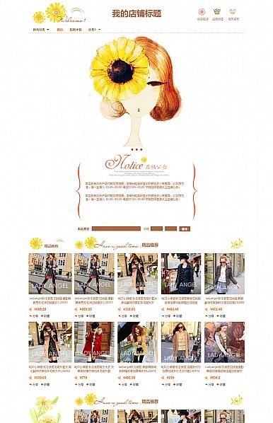 小而美-基础版黄色化妆美容 饰品珠宝 食品类店铺模板