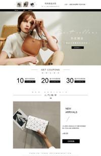 [B1560-1] 拎出来的优雅-女包等行业专用旺铺专业版模板