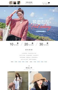 [B1564-1] 冬天里的小仙女-女装行业专用旺铺专业版模板