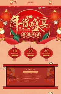 [B1565-1] 喜迎新春,缤纷好礼-年货节全行业通用旺铺专业版模板