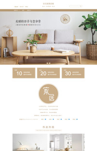 [B1568-1] 风格百变,品味不变-家具等行业专用旺铺专业版模板