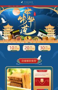 [B1570-1] 中华味道-食品行业专用旺铺专业版模板