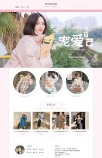 [B1574-1] 宠爱自己-女装行业专用旺铺专业版模板
