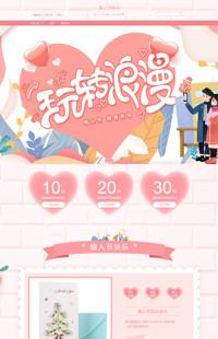 [B1578-1] 甜蜜告白-情人节全行业通用旺铺专业版模板