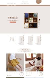 [B1583-1] 文艺复古风-女装等行业专用旺铺专业版模板