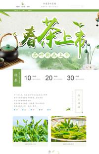 [B1588-1] 一茗百味生-茶叶行业专用旺铺专业版模板