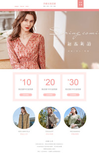 [B1589-1] 春衣袅绕-女装等行业专用旺铺专业版模板