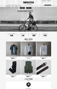 [B159-1] 新秀系列-黑白色男装,女装,鞋包模板,创意类懒人全屏轮播