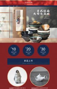 [B1592-1] 品味生活-家居餐具)等行业专用旺铺专业版模板