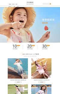 [B1596-1] 快乐活力童样潮-童装行业专用旺铺专业版模板