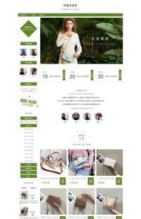 [B1599-1] 基础版: 小小包 大世界-女包、女鞋、女装等行业专用旺铺专业版模板