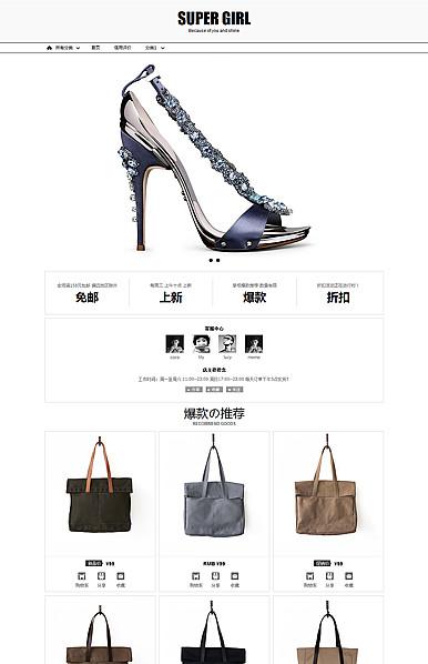 新秀系列-黑白色鞋包化妆品类懒人全屏轮播模板
