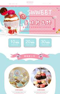 [B1600-1] 香甜在口,松软在手-食品蛋糕、面包)等行业专用旺铺专业版模板