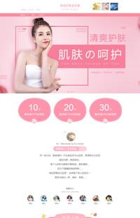 [B1605-1] 美容焕颜-化妆健美等行业专用旺铺专业版模板