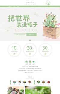 [B1608-1] 享受绿色萌宠-家居多肉植物)等行业专用旺铺专业版模板